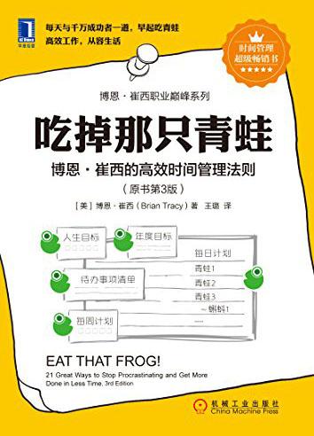 吃掉那只青蛙:博恩·崔西的高效时间管理法则